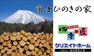 富士ひのきで四季の匠の家造り