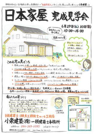 日本家屋構造見学会