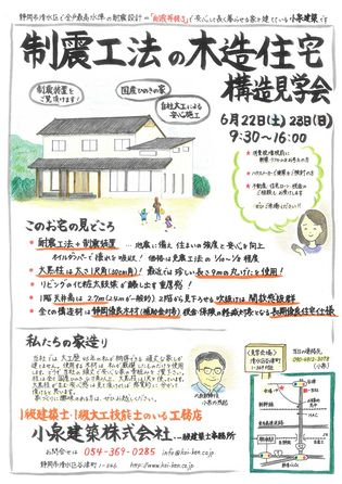 制震工法の木造住宅構造見学会