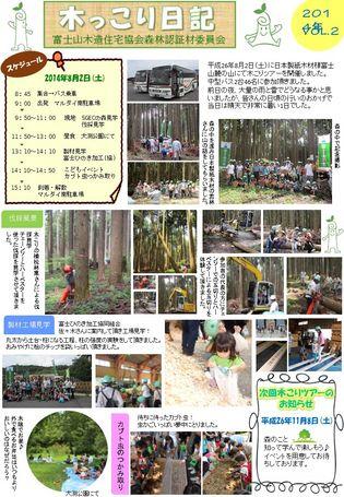 木っこり日記VOL2