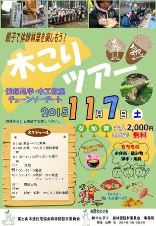 木こりツアー開催のお知らせ