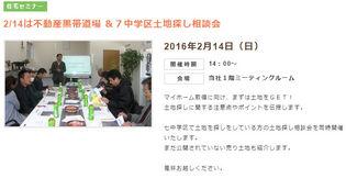 不動産黒帯道場&7中学区土地探し相談会