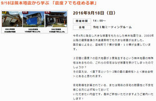 熊本地震から学ぶ「震度7でも住める家」