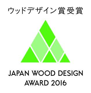 ウッドデザイン賞入賞