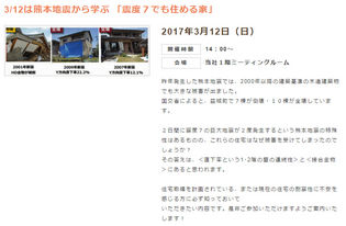 熊本地震から「震度7でも住める家」