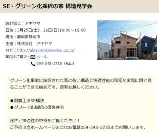 SE・グリーン化採択の家構造見学会