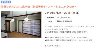 池田モデルハウス見学会
